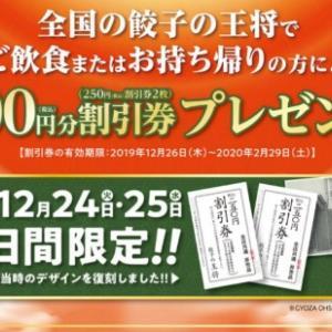 【必ずもらえる!】餃子の王将 500円割引券が2019年12月24日~25日限定でもらえる!創業祭キャンペーン!