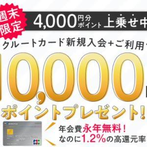 【期間限定】リクルートカード 新規申し込み利用などで最大12170円相当獲得!ハピタス経由がお得!