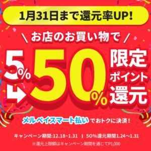 【期間限定】メルペイスマート払い 50%還元キャンペーン!2020年1月24日~1月31日