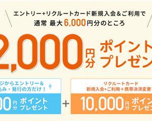 【2月17日まで!週末限定!】リクルートカード 新規申し込み利用などで最大16500円相当獲得!ハピタス経由がお得!じゃらんnet会員限定!2020年2月