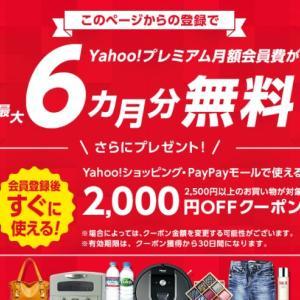 【激アツ!】Yahoo!プレミアム月額会員費が6ヵ月無料!さらにYahoo!ショッピング、PayPayモールで使える2000円OFFクーポンまでもらえるキャンペーン!2020年5月