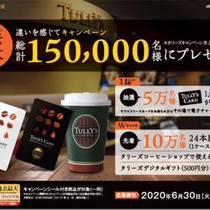 【過去最大】タリーズカード1000円、デジタルギフト500円が150000名に当たるTULLY'S COFFEE「違いを感じて」キャンペーン!2020年4月6日~ 6月30日