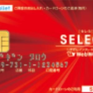 【期間限定!稼げる!】ポイントインカム セレカカード申し込み作成だけで14000円相当がもらえる!