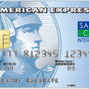 【期間限定!】セゾン ブルー・アメリカン・エキスプレス・カード新規申し込み利用で8000円相当獲得!26歳以下は無料で持てるアメックス!ECナビ