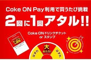 【全員対象!】Coke ON Pay利用で2回に1回ドリンクチケットかスタンプが当たるキャンペーン!2020年5月18日~6月14日
