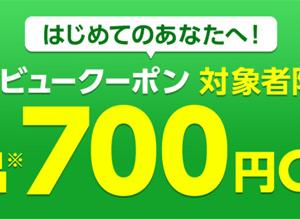 【先着35000名!】yahooショッピング 1500円以上で使える700円OFFクーポンが対象者限定でもらえるデビュークーポン!2020年5月25日~6月1日