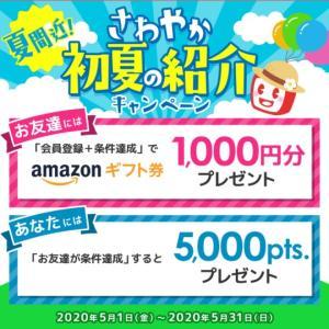 【Amazonギフト券がもらえる】ECナビ 新規入会登録などでAmazonギフト券1000円分獲得!さわやか初夏の紹介キャンペーン!2020年5月1日~5月31日