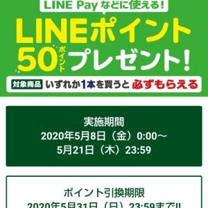 【セブンイレブン限定!】対象ドリンク購入でLINEポイントが50ポイント必ずもらえるキャンペーン!2020年5月8日~5月21日