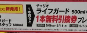 【必ずもらえる!】セブンイレブン限定 「チェリオ ライフガード プロスタッフ」購入で「チェリオ ライフガード」1本無料引換券がもらえる!2020年5月5日~5月11日