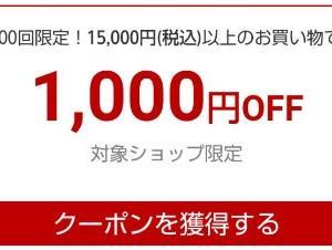 【先着5000名】楽天市場で使える1000円OFFクーポン!2020年5月10日~16日