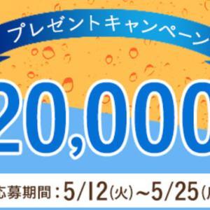 【プレデリスタイル】ファミリーマート限定「ヘパリーゼW 炭酸」が抽選で20000名当たるキャンペーン!2020年5月12日~5月25日