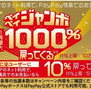 【最大1000%還元!】PayPay ペイペイジャンボキャンペーン!さらに10%必ず還元キャンペーン!2020年6月1日~6月30日