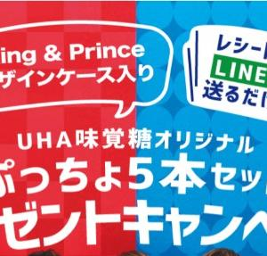 【期間限定】King&Prince(キンプリ)デザインケース入り ぷっちょ5本セットが抽選で1000名に当たるキャンペーン!2020年5月18日~7月17日