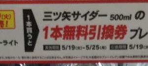 【必ずもらえる!】セブンイレブン限定 「三ツ矢サイダーライト」購入で「三ツ矢サイダー」1本無料引換券がもらえる!2020年5月19日~6月1日