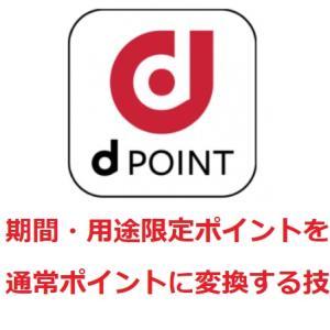 【裏技】コスモ石油で期間用途限定dポイントが通常ポイントになる技!ポイントの有効期限を延長!