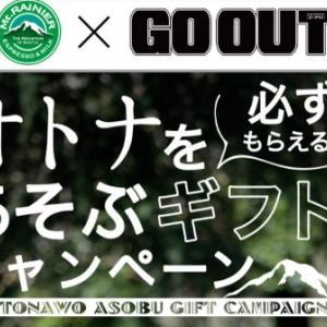 【必ずもらえる】マウントレーニア×GO OUT オトナをあそぶギフトキャンペーン!2020年5月25日~8月21日