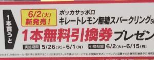 【必ずもらえる!】セブンイレブン限定 「ポッカサッポロ キレートレモン Wレモン」購入で「キレートレモン無糖スパークリング」1本無料引換券がもらえる!2020年5月26日~6月1日
