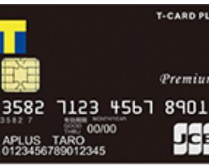 【ハピタス限定】Tカード プラス PREMIUM新規申し込み利用で8500円相当獲得!Tポイントが貯まりやすい!