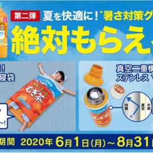 【必ずもらえる!】伊藤園 麦茶応募マークを集めて暑さ対策グッズがもらえるキャンペーン!2020年6月1日~8月31日