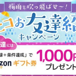 【Amazonギフト券がもらえる】ECナビ 新規入会登録などでAmazonギフト券1000円分獲得!梅雨を吹っ飛ばせ〜!ニコニコ紹介キャンペーン!2020年6月1日~6月30日