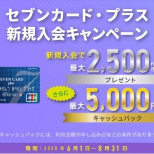 【久しぶりにアツい】セブンカードプラス新規申し込みで最大11140円相当獲得!ハピタス経由がお得!2020年6月