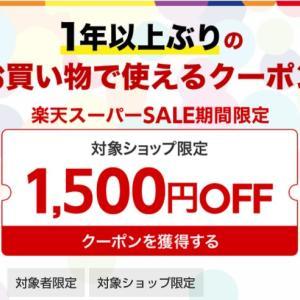 【先着半額クーポン】楽天スーパーセール 一年ぶりの買い物で使える1,500円OFFクーポンがお得!先着20000名限定!2020年6月4日~
