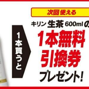 【必ずもらえる!】セブンイレブン限定 「キリン 生茶 デカフェ」購入で「生茶」1本無料引換券がもらえる!2020年7月7日~7月13日