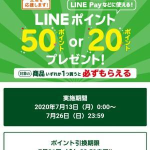 【セブンイレブン限定!】LINEポイントが50ポイントか20ポイント対象パウチゼリー、サントリードリンク購入で必ずもらえるキャンペーン!2020年7月13日~7月26日
