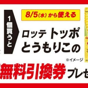 【必ずもらえる】セブンイレブン 「トッポ」購入で「トッポ とうもりこ」無料引換券がもらえる!2020年7月29日~8月4日