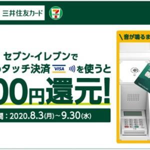 【最大100%還元】セブンイレブン 三井住友カード Visaのタッチ決済で500円還元キャンペーン! 2020年8月3日~9月30日