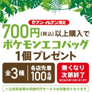 【セブンイレブン限定】700円以上購入でポケモンエコバッグが先着でもらえる!