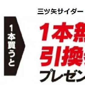 【必ずもらえる】セブンイレブン 「三ツ矢サイダー」購入で「三ツ矢サイダー アセロラ」無料引換券がもらえる!2020年8月11日~8月17日