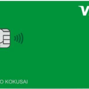 【還元率3%】VISA LINE Payクレジットカード新規申し込みで3000円相当獲得!ハピタス新規登録利用でさらに2000ポイント獲得!2020年9