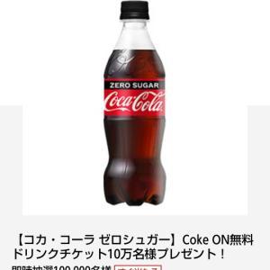 【プレモノ】コカ・コーラ ゼロシュガーCoke ONドリンクチケットが10万名に当たるキャンペーン!2020年9月21日~10月4日