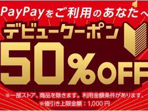 【先着180000名】yahooショッピング 500円以上で使える50%OFFクーポンが対象者限定でもらえるデビュークーポン!2020年9月28日~10月15日