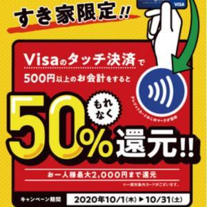 【すき家限定】三井住友カード Visaのタッチ決済で50%還元キャンペーン!10月1日~10月31日