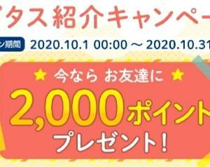 【延長!】ハピタス 新規登録利用で2000ポイントもらえる友達紹介キャンペーン!2020年10月1日~10月31日