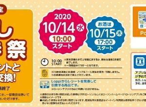 【10月14日~】ローソン お試し引換券祭り開催!700円以上で商品が当たる鬼滅の刃スマホくじキャンペーンも同時開催!