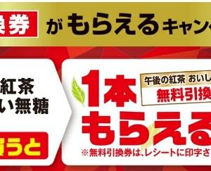 【実質半額】ファミリーマート 「午後の紅茶おいしい無糖」購入で『午後の紅茶おいしい無糖』無料引換券がもらえる!2020年10月27日~11月2日