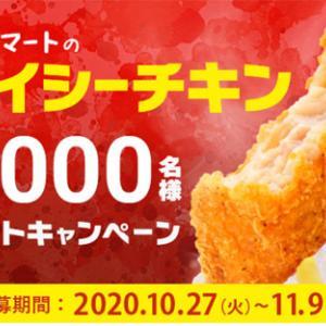 【プレデリスタイル】ファミリーマート「スパイシーチキン」が抽選で30000名当たるキャンペーン!2020年10月27日~11月9日