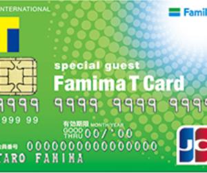 【Tポイントが貯まる】ファミマTカード新規申込で5000円相当獲得!ハピタス新規入会利用でさらに2000ポイントもらえる!2020年10月