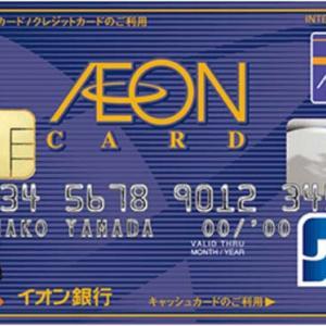 【イオングループでお得!】ハピタス イオンカード新規申し込み利用で最大11300円相当獲得!2021年4月