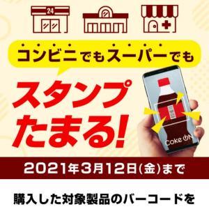 【最大54スタンプ】Coke ON コカ・コーラ製品バーコードスキャンだけでスタンプがもらえるキャンペーン!2021年1月18日~3月12日