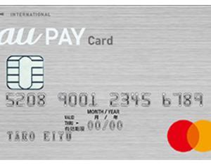 【Pontaポイントが貯まる!】ハピタス au PAYカード新規申し込み利用で最大14500円相当獲得!ハピタス新規登録利用でさらに2021ポイント獲得!2021年1月