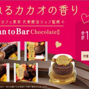 【Twitter応募】ファミリーマート 対象のBean to Bar チョコレート『エクアドル・スペシャル』100円割引券が10万名に当たるキャンペーン!2021年1月26日~2月4日