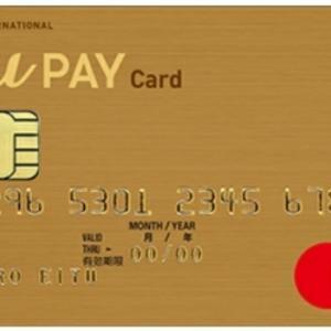 【Pontaポイント11%還元!】ハピタス au PAYゴールドカード新規申し込み利用で最大24000円相当獲得!
