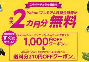 【対象者限定!】Yahoo!プレミアム月額会員費が2ヵ月無料!さらにYahoo!ショッピング、PayPayモールで使える1,000円OFFクーポンまでもらえるキャンペーン!2021年5月