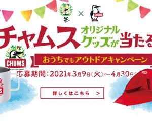 【チャムスオリジナルグッズが当たる】十六茶×CHUMS(チャムス)おうちでもアウトドアキャンペーン! 2021年3月9日~4月30日