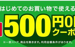 【半額!】yahooショッピング 1000円以上で使える最大500円OFFクーポンが対象者限定でもらえる半額クーポン!2021年4月28日~5月31日