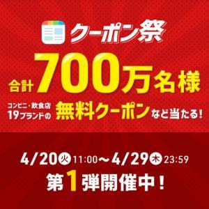 【smartnews(スマートニュース)】700万名に無料クーポンなどが当たるクーポン祭キャンペーン!2021年4月21日~5月19日